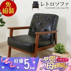 【原森道傢俱職人】工業簡約皮革實木單人座沙發 工業風 木 客廳 居家 軟 含組裝 台灣製