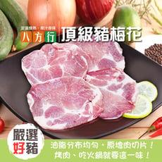 【八方行】火烤兩用!頂級豬梅花肉片(200g/盒)