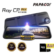 PAPAGO! Ray CP Plus 電子後視鏡行車紀錄器 送 32G記憶體