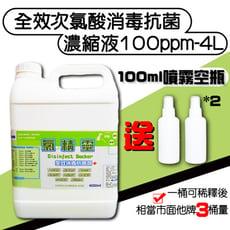 全效次氯酸消毒抗菌濃縮液4L送100ml噴霧空瓶*2