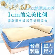 金健康6D立體透氣床墊-涼墊/單人尺寸