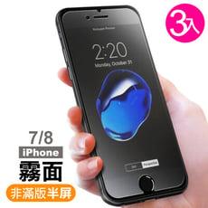 iPhone 7/8 4.7 霧面 9H 鋼化玻璃膜手機螢幕保護貼-超值3入組