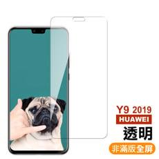 華為 HUAWEI Y9 2019 透明 9H 鋼化玻璃膜