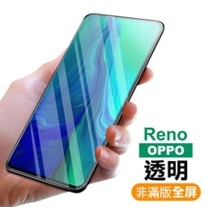 OPPO reno 透明 9H 鋼化玻璃膜手機螢幕保護貼