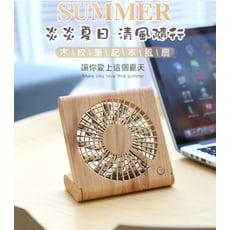 【新款】木紋質感筆記本風扇 小風扇 桌上風扇 USB充電風扇 手持靜音桌面小風扇 便攜迷你電扇