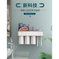 【現貨】【熱銷爆款】磁吸式壁掛牙刷架+漱口杯支架+擠牙膏器 / 牙刷架 / 牙刷置物架 / 吸磁式