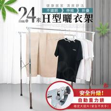 IDEA-H型不鏽鋼大尺寸曬衣架