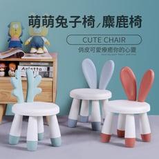 IDEA-俏皮可愛萌萌兔子/麋鹿椅 兒童椅凳
