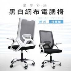 IDEA-時尚完美機能性護腰高背電腦椅-PU靜音滑輪
