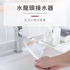 IDEA-純淨潔白水龍頭接水器 延伸器