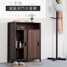 IDEA-立體質感鐵藝滑門木層櫃