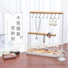 IDEA-木質鐵藝多功能 雙層首飾架 化妝台收納盤 附掛鈎