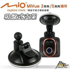 D12D Mio行車記錄器 吸盤支架 MiVue 508 528 538 540 568 588