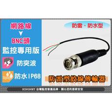 【KingNet】監視器周邊 防突波 防水 視頻訊號 雙絞線 cat 5 網路線 轉換 BNC 防雷