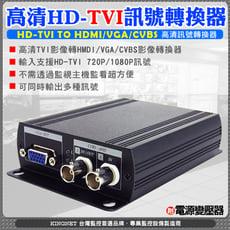 【KingNet】監視器周邊 TVI訊號轉換器 TVI1080P/720P 影像轉換HDMI/VGA