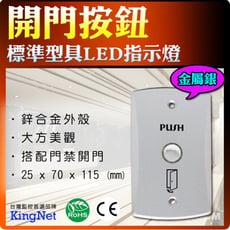 【KingNet】 門禁防盜系統 金屬色 美觀大方 開關 開門按鈕 LED指示燈 門禁系列 耐用度高