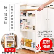 日式移動式夾縫收納置物架(四層)