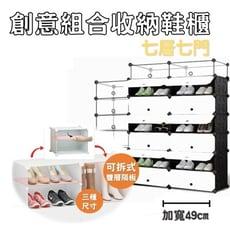 創意DIY防塵收納組合鞋櫃七層1入 【防水材質不怕潮】