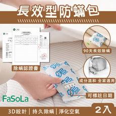 FaSoLa 90天長效型防蟎包(2入)