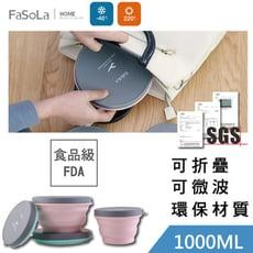 Fasola食品級FDA鉑金矽膠多功能摺疊碗(1000ml)