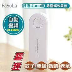 FaSoLa 智能變頻超聲波除蟎驅鼠器