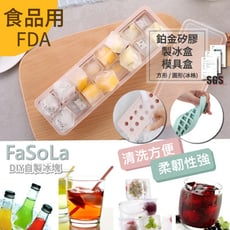 FaSoLa食品用矽膠製冰盒