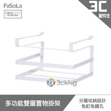 FaSoLa 多功能雙層置物掛架