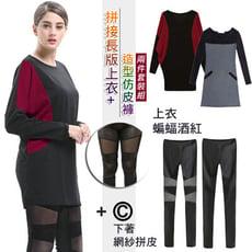拼接長版上衣+造型仿皮褲兩件套裝組