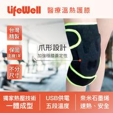 【Qlife質森活】LifeWell醫療5段溫控護膝AK-100C|台灣製