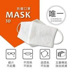 台灣製口罩外銷日本3D立體口罩 masks kf94 靜電熔噴不織布 送50ml瓶子