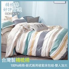 【慕尼夏】台灣製40支精梳棉新式兩用被雙人加大床包五件組
