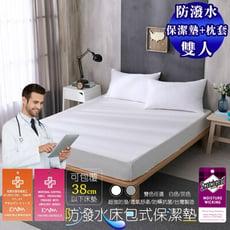 雙人 3M防潑水技術床包保潔墊+枕套2入三件組 5x6.2尺 日本大和抗菌 兩色任選