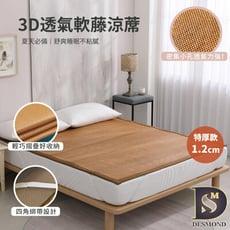 【現貨】 台灣製 3D透氣軟藤涼蓆 單人3X6尺 透氣涼爽 涼蓆 蜂窩透氣網 特厚款