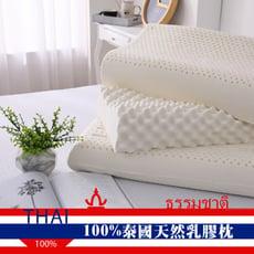 【現貨】100%泰國乳膠枕 人體工學/顆粒按摩/彈力支撐/止鼾 防蹣抗菌 SG
