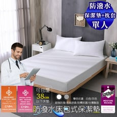 單人加大 3M防潑水技術床包保潔墊+枕套2入三件組 3.5x6.2尺 日本大和抗菌 兩色任選