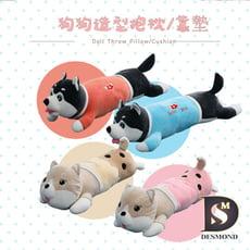 【現貨】狗狗造型多用枕  午安枕  孕婦枕 護腰枕 抱枕 靠枕 娃娃 靠墊 枕頭