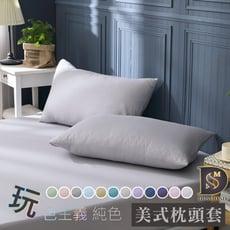 台灣製 經典素色枕頭套2入組 柔絲棉枕套 無印風