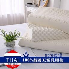 【岱思夢】100%泰國乳膠枕 (人體工學/顆粒按摩/彈力支撐/止鼾/U字均價任選) 防蹣抗菌