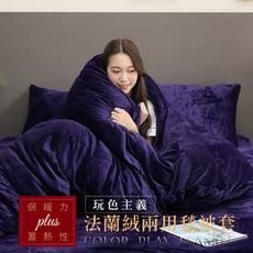專櫃級素色法蘭絨兩用毯被 雙人6x7尺 不含被套 玩色主義 床單 不掉毛 不掉色 紫丁香