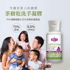 【現貨】台灣製茶樹精油乾洗手凝膠60ml 75%酒精含量 歐盟認證