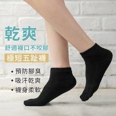 【DR.WOW】舒服棉五趾襪-純色超短款