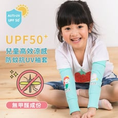 【DR.WOW】貝柔新兒童高效涼感防蚊抗UV袖套-21款