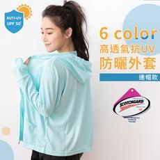 【DR.WOW】貝柔3M高透氣全方位抗UV防曬外套(連帽) -六色任選