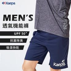 【DR.WOW】Kaepa 速乾透氣機能褲 運動褲 海灘褲 男短褲