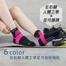 【DR.WOW】輕量左右腳人體工學足弓護踝短襪-男/女款