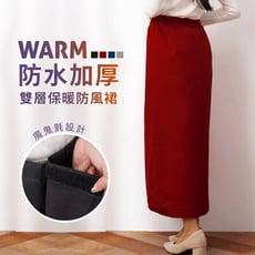 【DR.WOW】MIT機車族保暖加厚防潑水防風裙