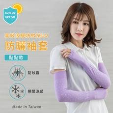 【DR.WOW】貝柔男女高效涼感防蚊抗UV袖套(點點)-12色