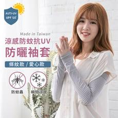 【DR.WOW】貝柔台灣製涼感防蚊抗UV袖套(條紋/愛心任選)