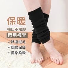 【DR.WOW】內裡裹起毛爆暖襪套-純色長款 P8470