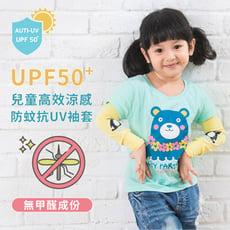 【DR.WOW】兒童高效涼感防蚊抗UV袖套-12款